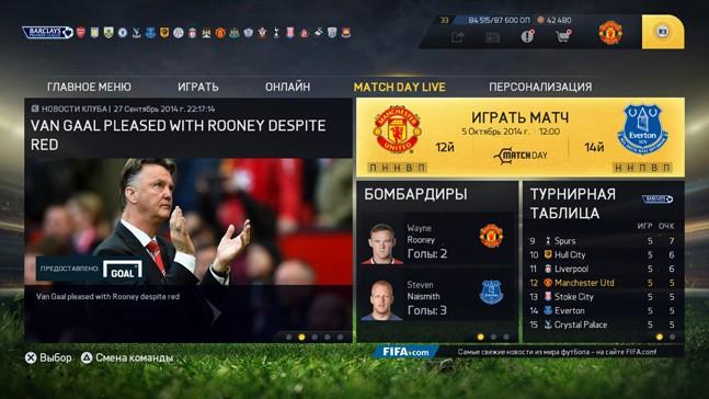 Fifa 15 рецензия игромания 9459