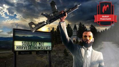 Far Cry5. Откровение Ubisoft