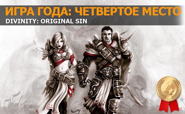 Игра года: четвертое место — Divinity: Original Sin