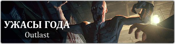 Ужасы: Outlast, The Last of Us, Resident Evil: Revelations