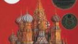 Двухрублевая опера. СССР погубили компьютеры