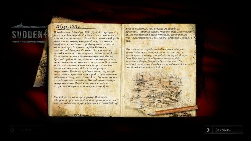 Обзор Sudden Strike 4. Никогда не верь бета-версии!