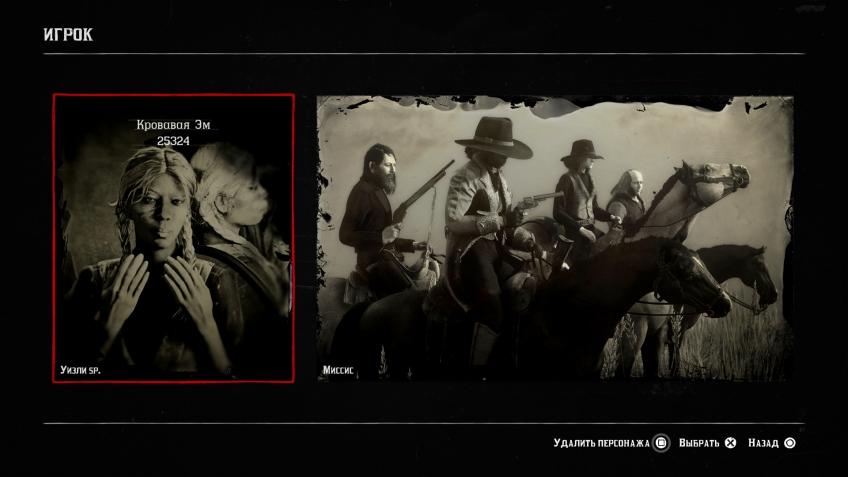 Red Dead Online. Небыстрый и мёртвый