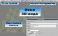 Тибериумные войны. Редактор карт для C&C 3: Tiberium Wars
