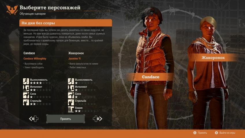 Обзор State оf Decay2. Генератор случайных зомби-апокалипсисов