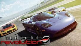 Auto Club Revolution: последние изменения