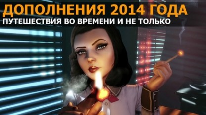 Дополнения 2014 года: The Last of Us, Killzone: Shadow Fall, Alien: Isolation