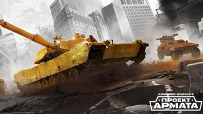 Новая линейка танков в «Armored Warfare: Проект 'Армата'»