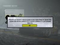 "Коды по ""Need for Speed: ProStreet"" (читательские пасхалки)"