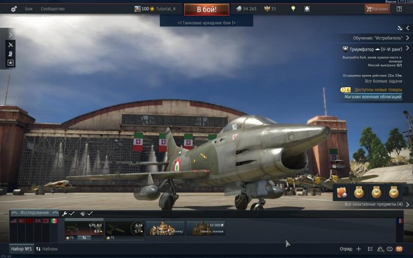 War Thunder. Война моторов