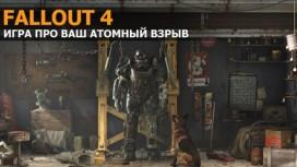 Игра года: пятое место — Fallout 4