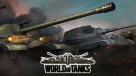 World of Tanks. Потому что мы банда!