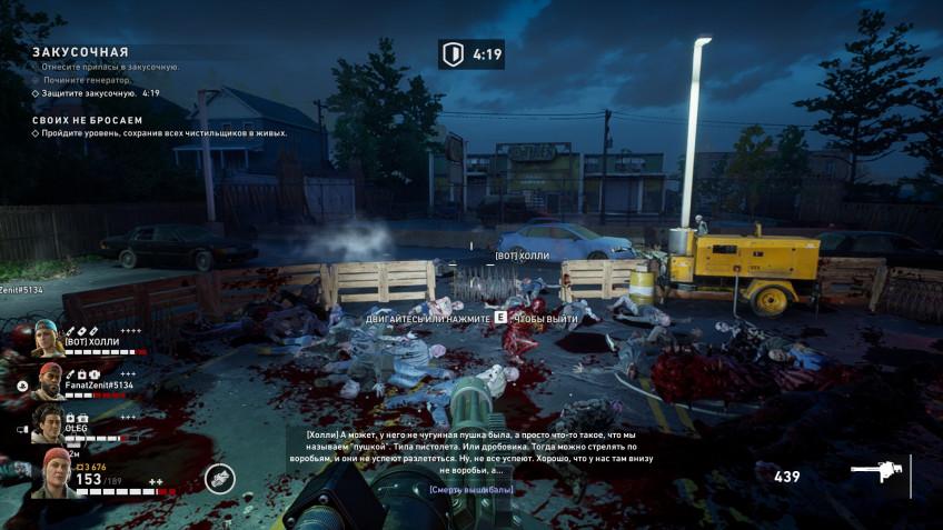 Обзор Back 4 Blood — Еле живая мертвечина