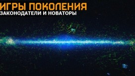 Игры поколения: Demon's Souls, Minecraft, Dwarf Fortress