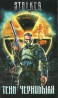 S.T.A.L.K.E.R. Тени Чернобыля