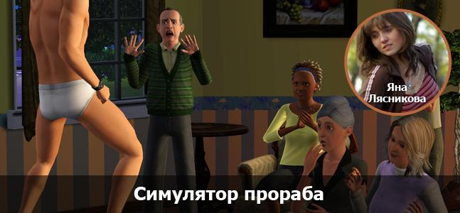«Могучая кучка»: 15-летие The Sims