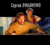 Рецензия на книгу Сергея Лукьяненко «Конкуренты»