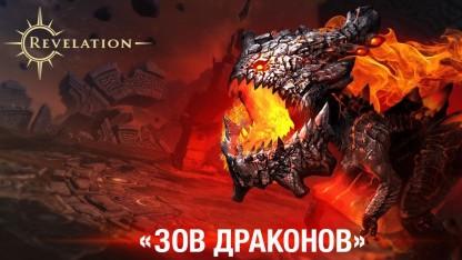 В Revelation прозвучал «Зов драконов» — откликаемся! Обзор крупного обновления