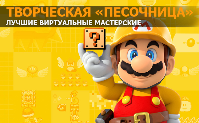 Творческая «песочница»: Kerbal Space Program, Super Mario Maker, Prison Architect