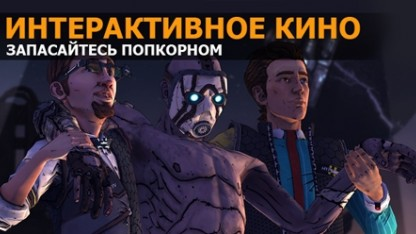 Интерактивное кино: Tales from the Borderlands, Life is Strange, Until Dawn