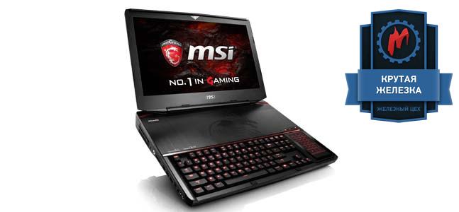 Мечта. Тестирование игрового ноутбука MSI GT83VR