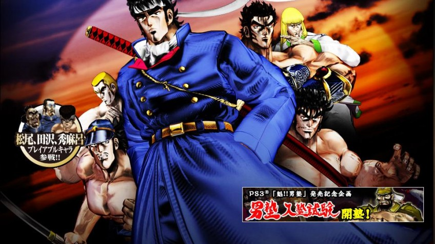 Charge! Men's Private School: Japan, This is a Man!
