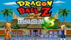 Dragon Ball Z: Super Butouden3