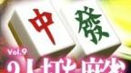1500 DS Spirits Vol.92 Ninuchi Mahjong