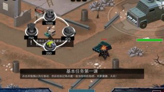 The Expendables - RPG War Tower Defense Game (Chinese)