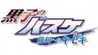 Kuroko no Basuke: Shouri e no Kiseki