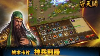 Zema Shoutianguan - bloody action tower defense, real-time strategy (iOS, Chinese)