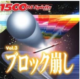 1500 DS Spirits Vol.3 Block Kuzushi