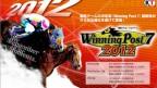 Winning Post7 2012