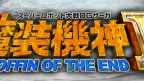 Super Robot Wars OG Saga: Masō Kishin F – Coffin of the End