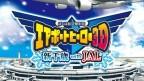 Boku wa Koukuu Kanseikan: Airport Hero 3D Shin Chitose with JAL