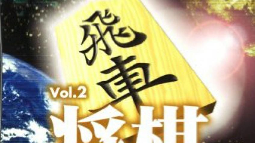 1500 DS Spirits Vol.2 Shogi