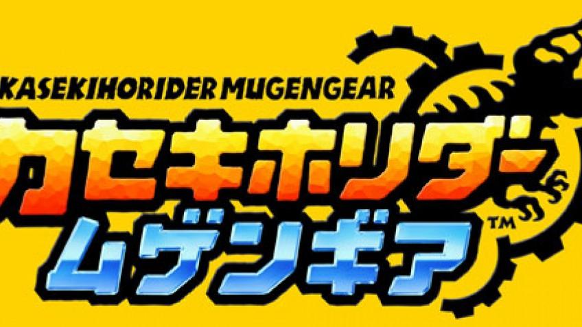 Kaseki Horider: Mugen Gear