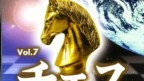 1500 DS Spirits Vol.7 Chess