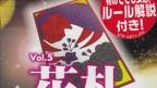 1500 DS Spirits Vol.5 Hanafuda