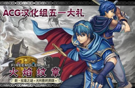 Fire Emblem: Shin Monshō no Nazo: Hikari to Kage no Eiyū