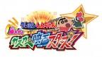 Crayon Shin-chan: Arashi o Yobu Kasukabe Eiga Stars!