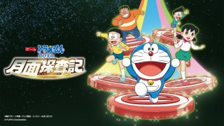 Doraemon - Nobita's Chronicle of the Moon Exploration