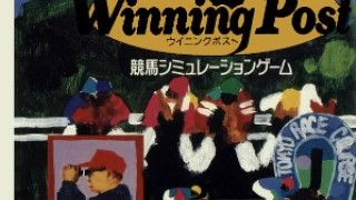 Winning Post 6: 2005 Nendoban Related Games