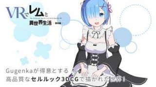 Re:ZEROVRRem Lap pillow