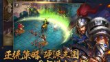 Sweeping the Thousand Armies - Orthodox Three Kingdoms Strategy Mobile Game (Chinese)