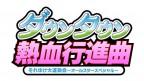 Downtown Nekketsu Koushinkyoku: Soreyuke Daiundoukai All-Star Special