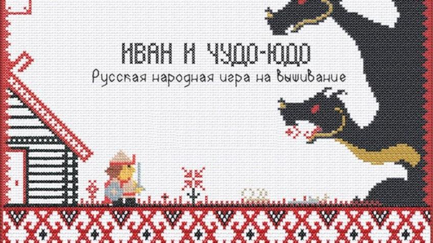 Иван и Чудо-Юдо: Русская народная игра на вышивание