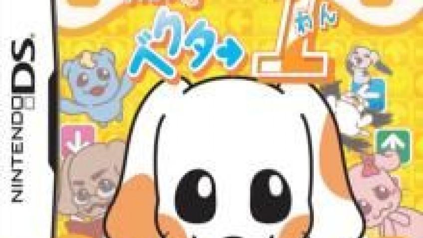Atama wo Kitaete Asobu Taisen Yajirushi Puzzle: Puppynu Vector One