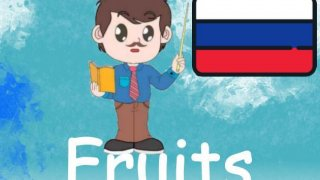 Edy: Fruits in Russian (itch)
