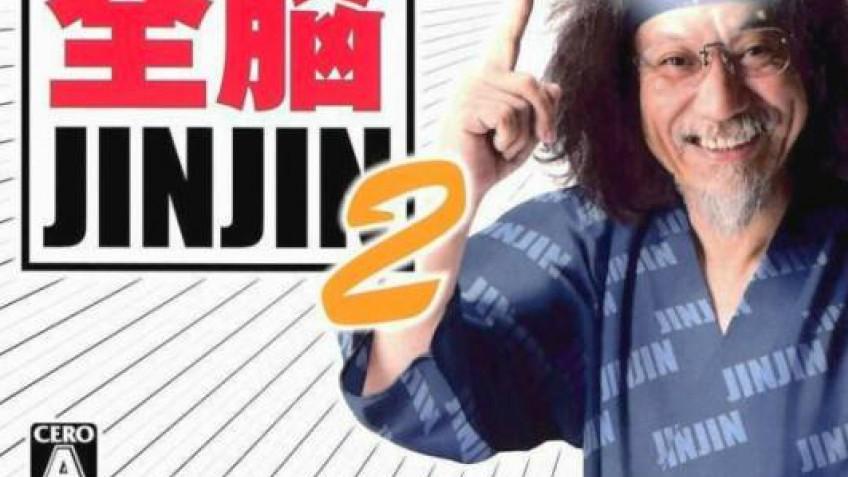 Akiyama Jin Kyouju Kanshuu: Zennou JinJin
